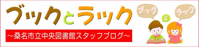 KCLスタッフブログ ~ブックとラック~