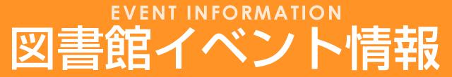 図書館イベント情報