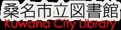 桑名市立図書館