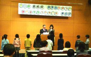 表彰式2015