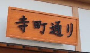 寺町通り商店街の入口にかかってます。