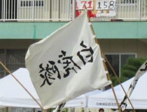 白チーム「白虎隊」の旗。