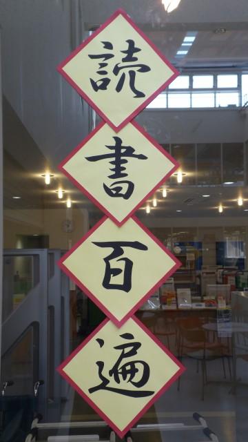 図書館スタッフ作成