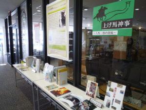 4階「歴史の蔵」の前で特集展示をしています。