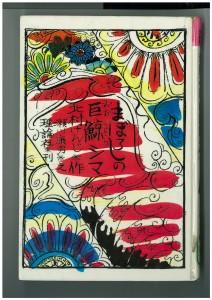 『まぼろしの巨鯨シマ』 北村けんじ/作,瀬川康男/え 理論社 1986