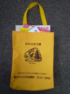 ゆめはまちゃんの袋に絵本が入っています。