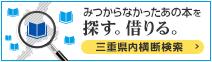 三重県立図書館 横断検索・オンライン予約取り寄せサービス